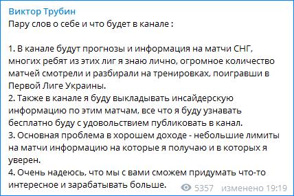 Сообщение Виктора Трубина