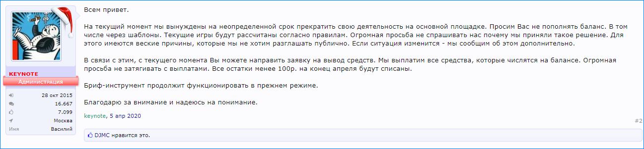 Сообщение администратора 4bets