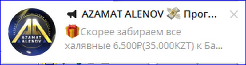 Сообщение в телеграме Азамата