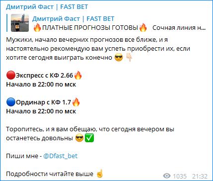 Сообщение в телеграмме Fast Bet
