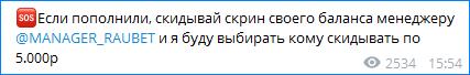 Сообщение в телеграмме Rau Bet