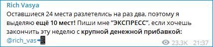 Сообщение Rich Vasya