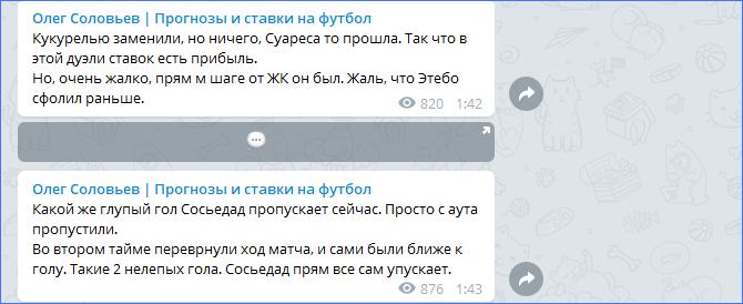 Сообщения каппера
