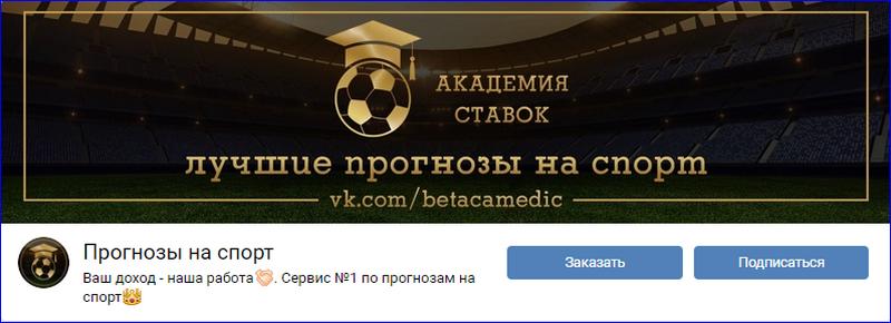Сообщество во ВКонтакте Академии Ставок