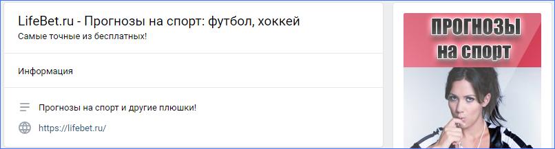 Сообщество во ВКонтакте Лайфбет