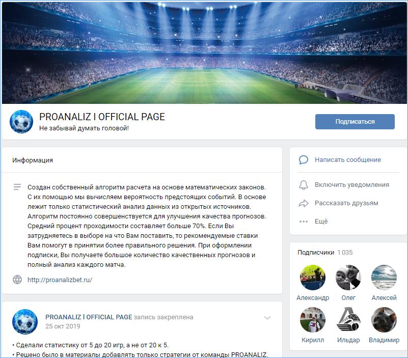 Сообщество во ВКонтакте портала PROANALIZBET