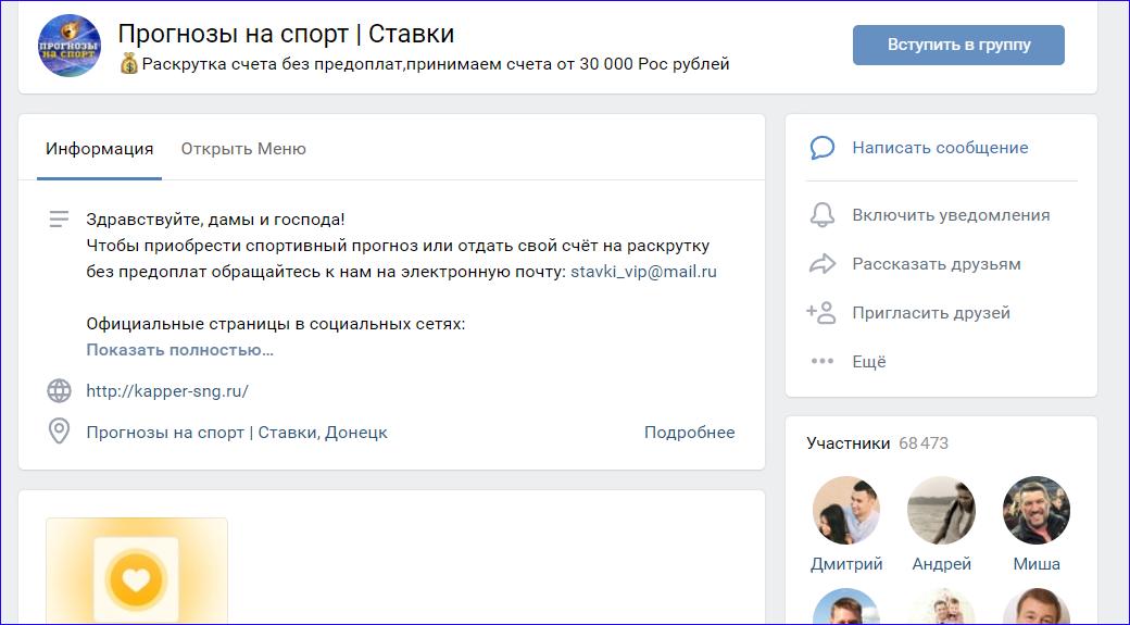 Сообщество прогнозиста во ВКонтакте