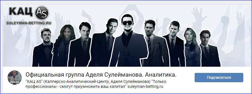 Сообщество во ВКонтакте проекта Аделя Сулейманова