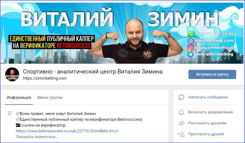 Сообщество во ВКонтакте проекта Виталия Зимина