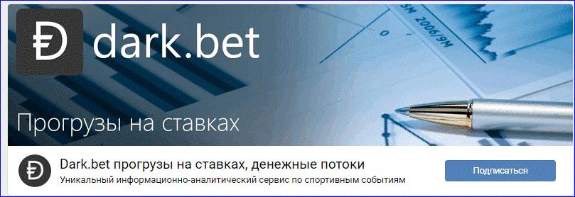 Сообщество во ВКонтакте проекта Дарк Бет