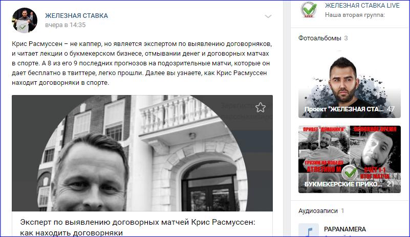 Сообщество во ВКонтакте проекта Железная ставка