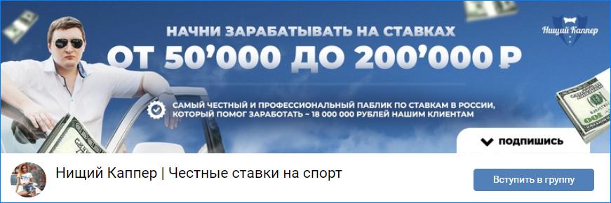 Сообщество во ВКонтакте проекта Нищий каппер