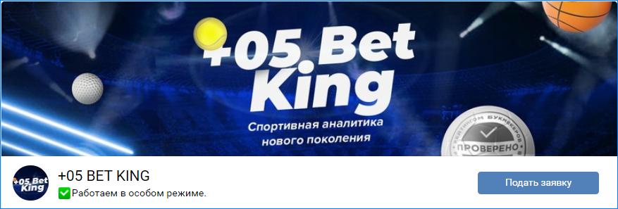 Сообщество во ВКонтакте проекта 05 Bet King TV