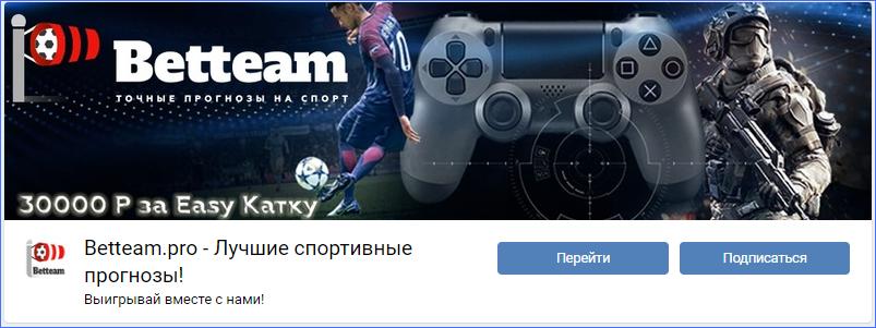 Сообщество во ВКонтакте проекта Betteam.pro