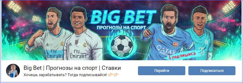 Сообщество во ВКонтакте проекта Bigbet