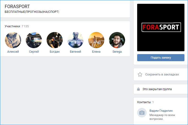 Сообщество во ВКонтакте проекта Forasport