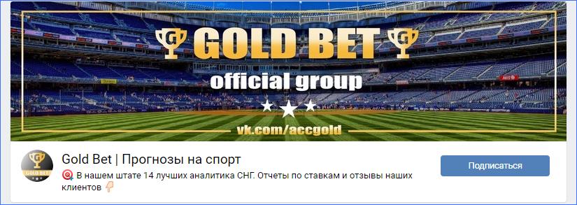 Сообщество во ВКонтакте проекта Gold Bet