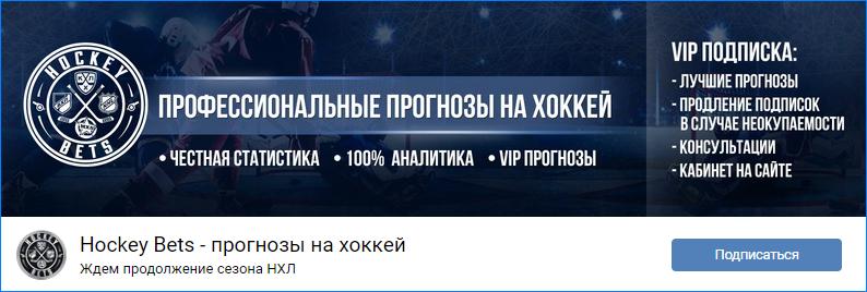 Сообщество во ВКонтакте проекта Hockey Bets