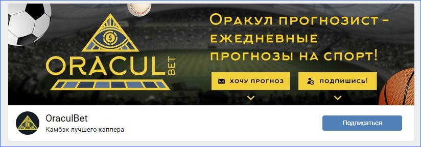 Сообщество во ВКонтакте проекта Oraculbet