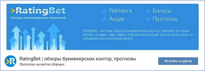 Сообщество во ВКонтакте проекта RatingBet