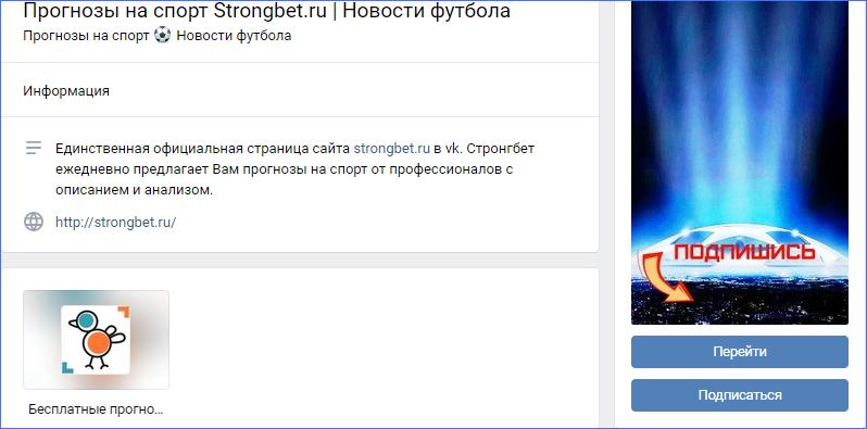Сообщество во ВКонтакте проекта Strongbet.ru