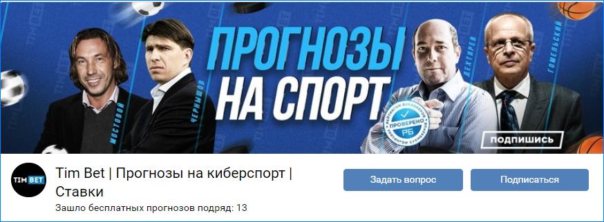 Сообщество во ВКонтакте проекта TIm Bet