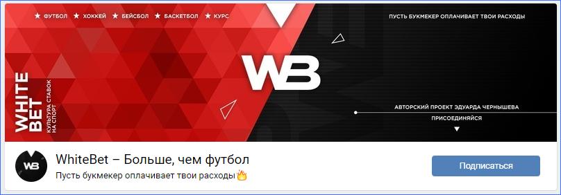 Сообщество во ВКонтакте проекта WhiteBet