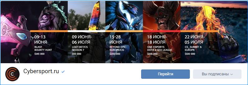 Сообщество во ВКонтакте сайта Cybersport.ru