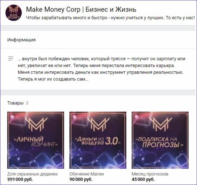 Сообщество Make Money