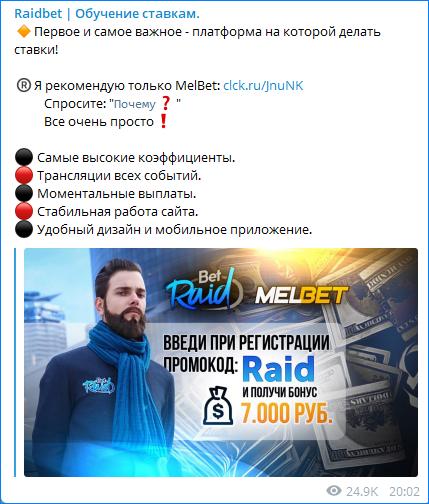 Сотрудничество Raidbet с БК
