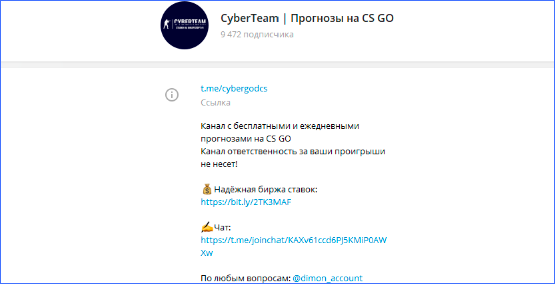 Специализация на CS GO