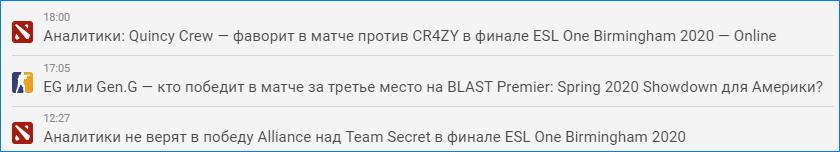 Статьи о скорых матчах на Cybersport.ru