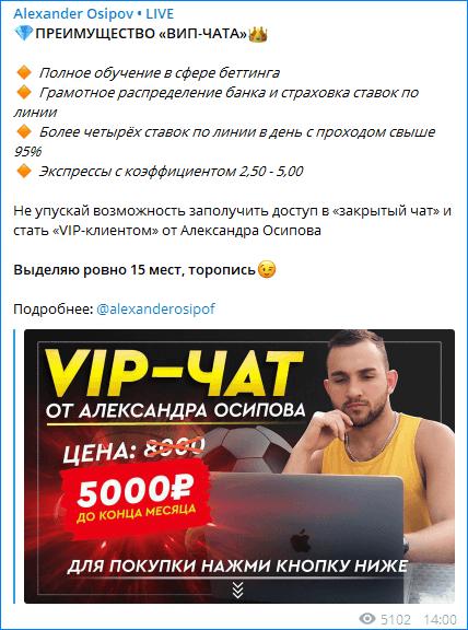Стоимость услуг Александра Осипова