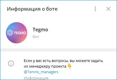 Тегмо в телеграмме