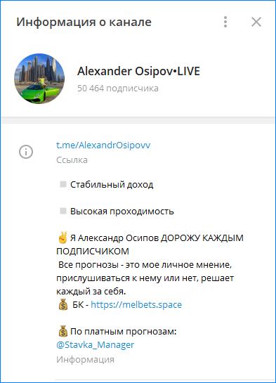 Телеграмм Александра Осипова