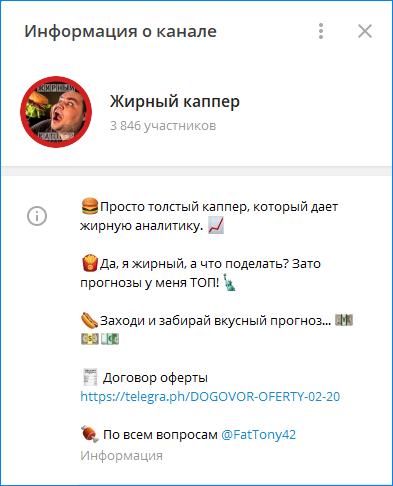 Телеграмм Жирного каппера