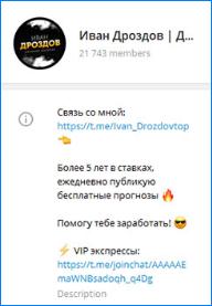 Телеграмм Ивана Дроздова