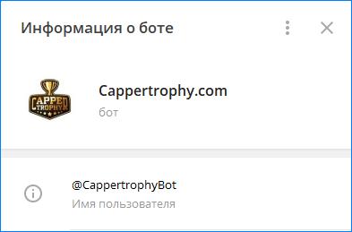 Телеграмм-бот проекта Cappertrophy
