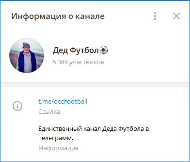 Телеграмм проекта Дед Футбол