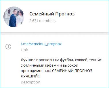 Телеграмм проекта Семейный прогноз