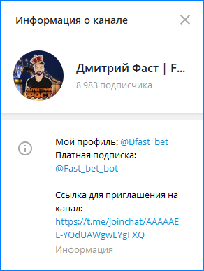 Телеграмм проекта Fast Bet