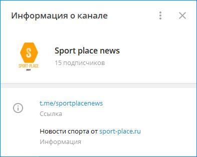 Телеграмм проекта Sport-place