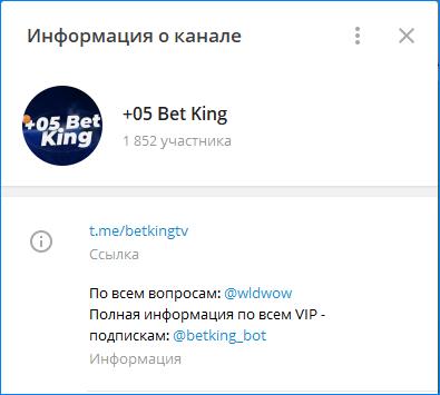 Телеграмм 05 Bet King TV