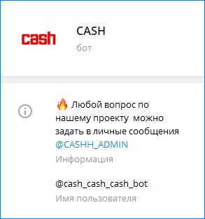 Телеграмм Cash Bot