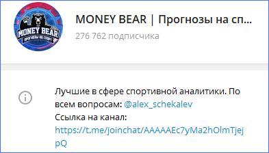 Телеграм Money Bear