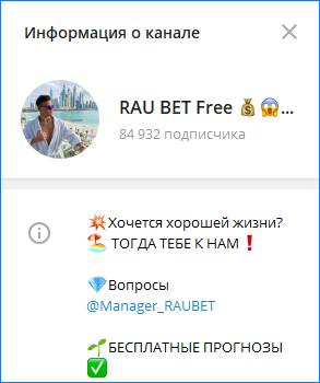 Телеграмм Rau Bet