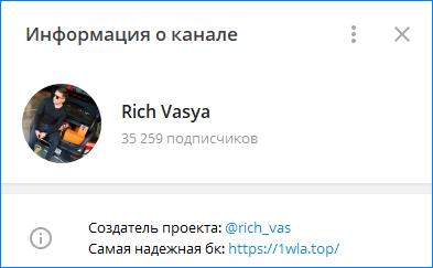Телеграмм Rich Vasya