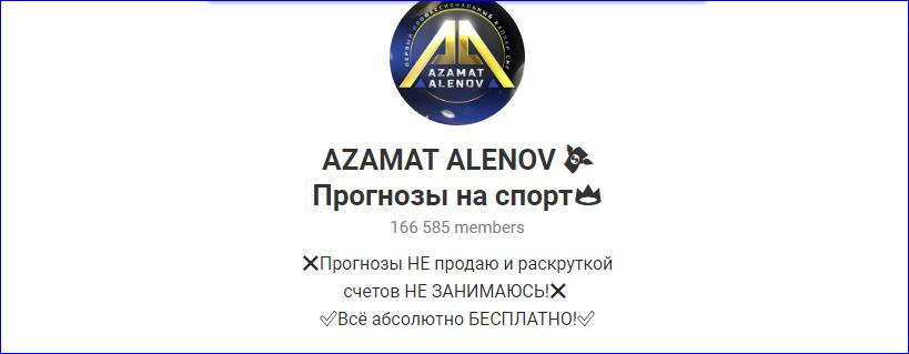 Телеграм Азамата