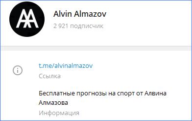 Телеграм канал проекта Алвин-Алмазов