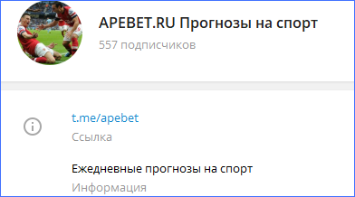 Телеграм Apebet